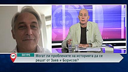 Могат ли проблемите на историята да се решат от Заев и Борисов?