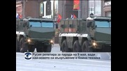 Москва репетира за парада на 9 май, вади най-новото си въоръжение
