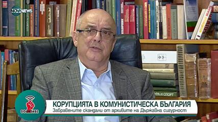 """""""Офанзива с Любо Огнянов"""": Корупцията в комунистическа България"""