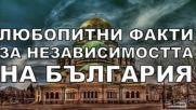 Факти, които със сигурност НЕ знаете за Независимостта на България