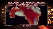 Poslanik Na Bulgarskata Muzika Zad Granitsa - Посланик на българската зад граница 2013 (hd)