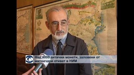 Над 4000 антични монети, заловени от митничари, отиват в НИМ