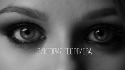 Виктория Георгиева - Незавършен роман (official teaser)