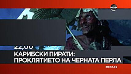 """""""Карибски пирати: Проклятието на черната перла"""" на 2 септември, четвъртък от 22.00 ч. по DIEMA"""