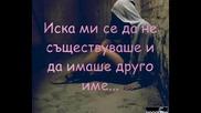 Иска ми се...