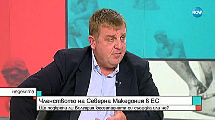 Каракачанов: Северна Македония не спазва договора за добросъседство