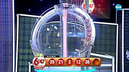 """Теглене на играта """"Лото 6 от 47"""" - 15.12.2018г."""