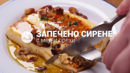 Запечено сирене с мед и орехи // ХАПКА