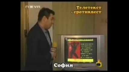 Господари На Ефира 29.09.08 - Телетекст - Еротиквест