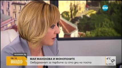 """Мая Манолова в битка с """"Топлофикация - София"""""""