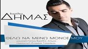 Vasilis Dimas-thelo Na Meino Monos Mou