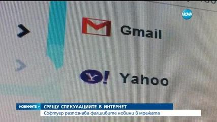 Софтуер ще разпознава фалшивите новини в мрежата