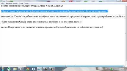 Opera Next (16.0.1196.29)