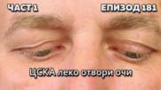 ЦСКА леко отвори очи