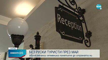 Без руски туристи по Черноморието ни през май