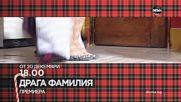 """""""Драга фамилия"""" - премиера на сезон 3 - от 20 декември в 18.00 ч. по DIEMA"""