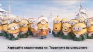 Миньони Пеят Елена Милена