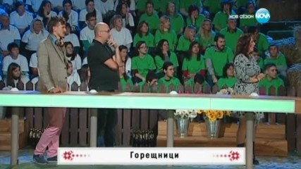 АЗ ОБИЧАМ БЪЛГАРИЯ - ЕПИЗОД 3 (02.12.2016)