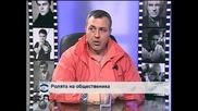 Христо Мутафчиев: Хора, събудете се!  - 2 част