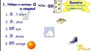 Уча.се - Подготовка за входно ниво. Част 1 - Английски език начално ниво - 3 клас