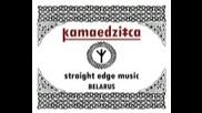 Камаедзiца - Безмолвные слова твои ( full album2012 )