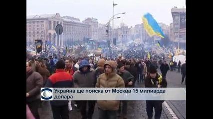 Украйна ще поиска от Москва заем от 15 милиарда долара