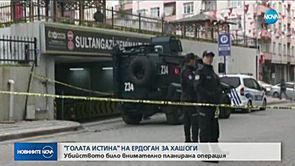Ердоган: Убийството на Хашоги е било е планирано предварително
