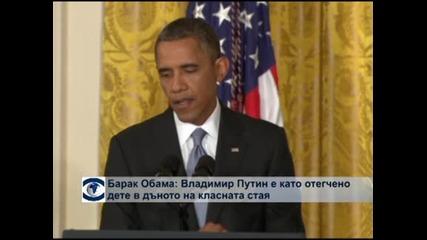Барак Обама: Владимир Путин е като отегчено дете в дъното на класната стая
