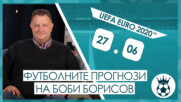 Прогнозите на Боби Борисов за мачовете от UEFA EURO 2020™ на 27.06.