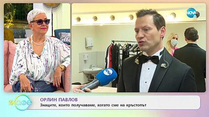 """Орлин Павлов за знаците, които получаваме, когато сме на кръстопът - """"На кафе"""" (23.04.2021)"""