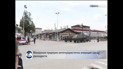 9 души са задържани при антитерористичната операция в Македония