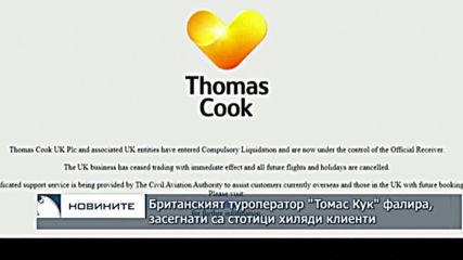 Британският туроператор Томас Кук фалира, засегнати са стотици хиляди клиенти
