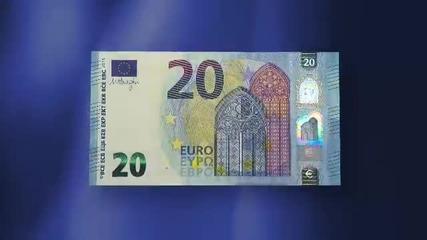 ЕЦБ представи банкнотата от 20 евро от серията