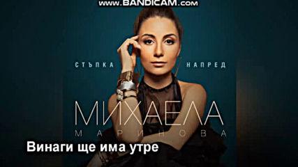 Махаела Маринова - Винаги ще има утре