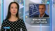 Изключиха Петър Москов от ДСБ