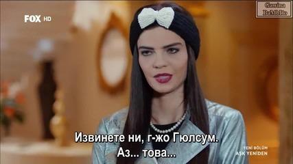 Отново любов Ask Yeniden еп.5-1 Бг.суб. Турция с Буура Гюлсой