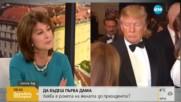 Каква е ролята на жената до президента?