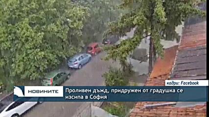 Проливен дъжд, придружен от градушка се изсипа в София