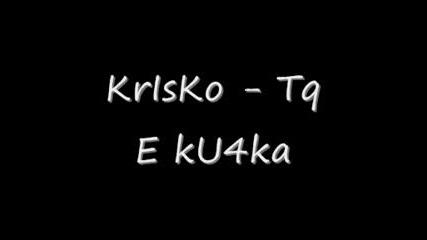 Криско - Тя Е Кучка