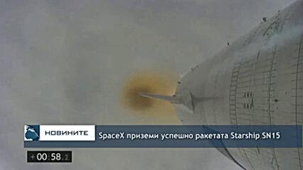 SpaceX приземи успешно ракетата Starship SN15