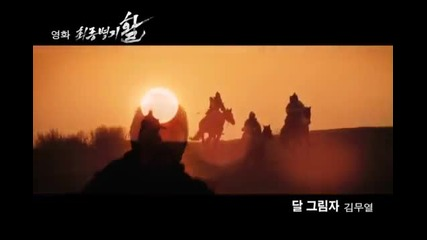 Moon's Shadow - Kim Moo Yul ( War of the Arrows ost)