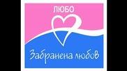 Любо - Забранена Любов (с текст)