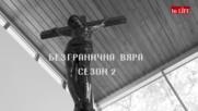 Трейлър Безгранична вяра - Сезон 2 Женева