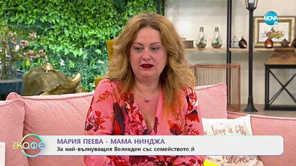 """""""На кафе"""" с Мария Пеева - Мама Нинджа (30.04.2021)"""