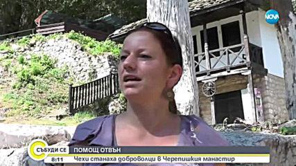 Чехи станаха доброволци в Черепишкия манастир