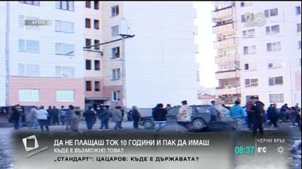 Роми имат ток въпреки неплатени сметки за 23 000 лв. - Здравей, България (20.10.2014)
