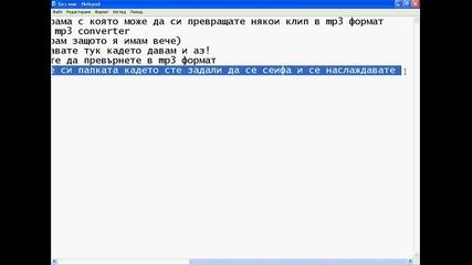 програма за превръщане на клипове в mp3 формат