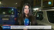 Жена бе залята с киселина в София