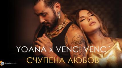 Yoana x Venci Venc' - Schupena Lyubov (Official Video)