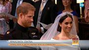 Кралската сватба в няколко минути